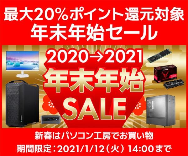 パソコン工房 年末年始セール