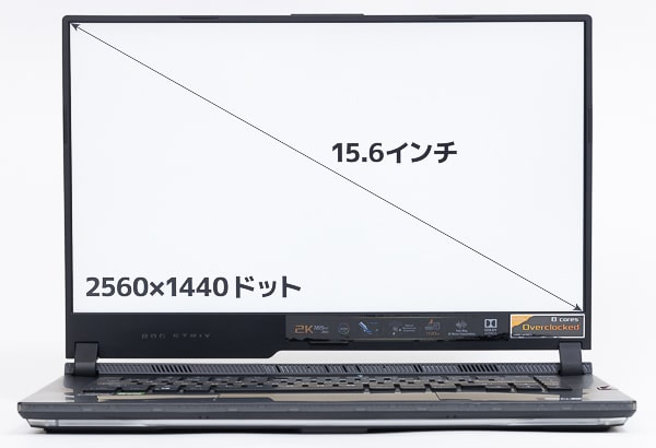 ROG Strix SCAR 15 G533QS 画面サイズ
