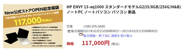 HP ENVY 13-aq1000