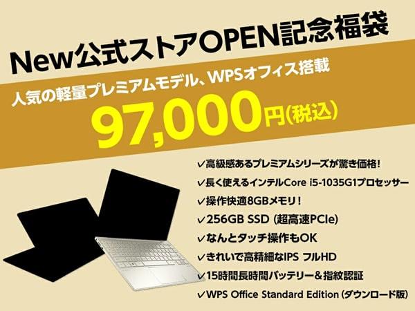 HP ノートPC福袋