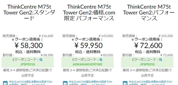 M75t Gen2 納品