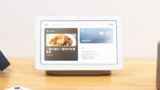 Google Nest Hubが6160円! 7インチディスプレイ&Googleアシスタント搭載のスマートディスプレイがセール販売中