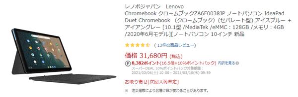 IdeaPad Duet 楽天ビック