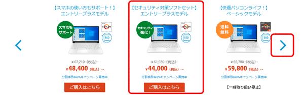 HP 15s-eq 選択