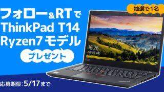 ThinkPad T14 Gen1 Ryzen 7 PRO 4750Uモデルプレゼント【特別企画】