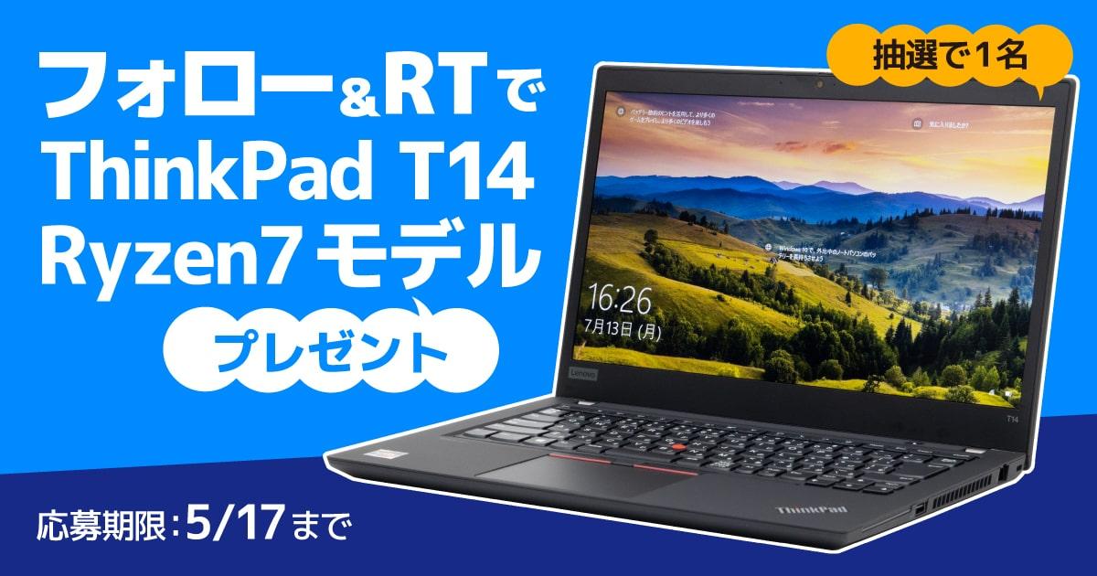 ThinkPad T14 Gen1 Ryzen 7 PRO 4650Uモデルプレゼント