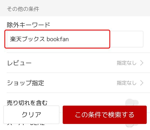楽天 買いまわり 本 書籍