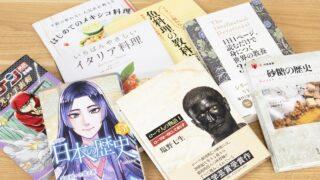 楽天の買いまわりには本がおすすめ! 雑誌や書籍を1000円程度でムダなく買う方法