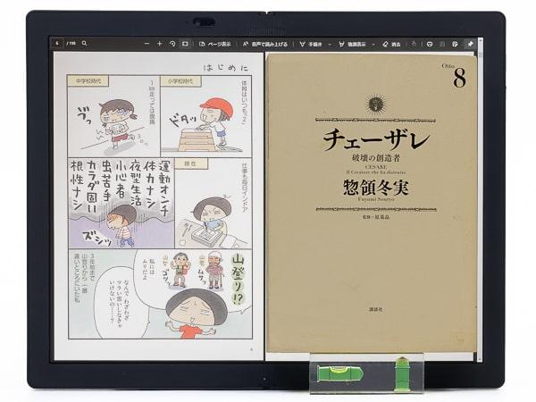 ThinkPad X1 Fold 電子書籍