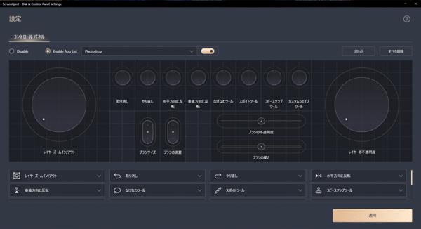 ZenBook Duo 14 UX482EG アプリ