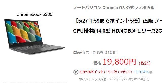 楽天 Chromebook