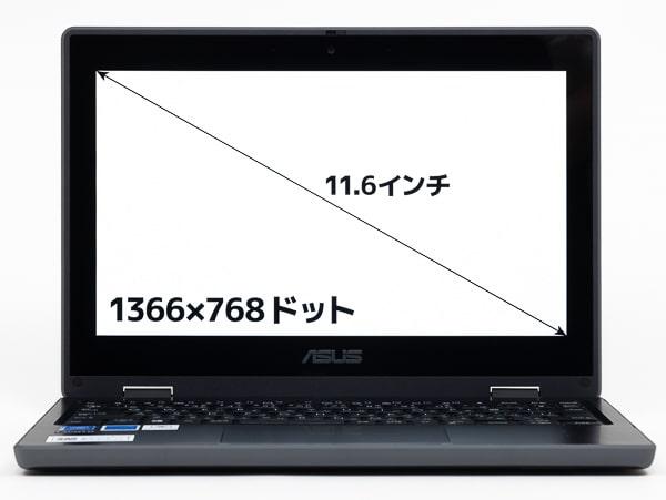 ASUS B1100FKA 画面サイズ