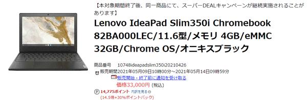 IdeaPad Slim 350i セール