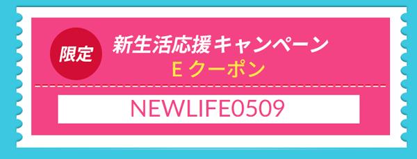 レノボ 新生活応援キャンペーン