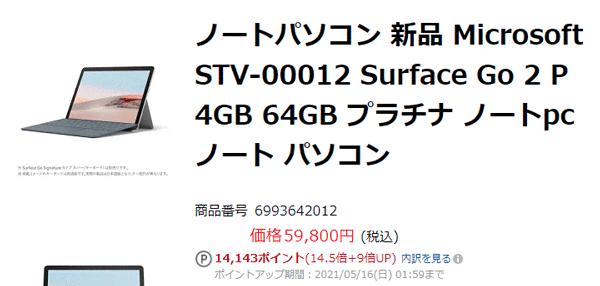 Surface Go 2 ポイント還元