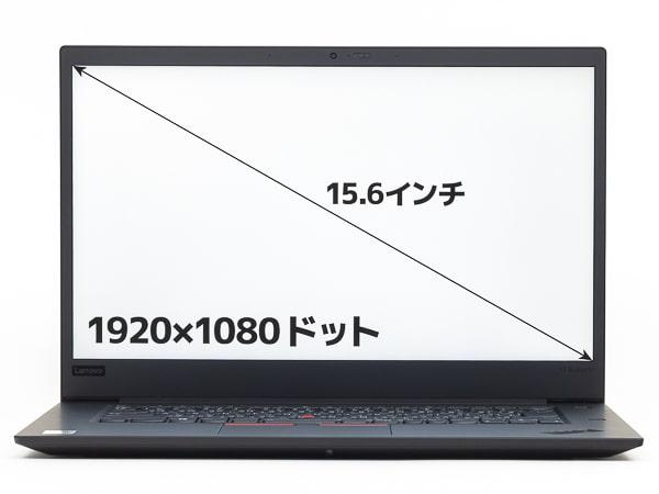 ThinkPad X1 Extreme Gen 3 画面サイズ