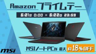 3050 Ti搭載ゲーミングノートPCが9万円台! プライムデーでMSIノートPCが最大約18%オフ