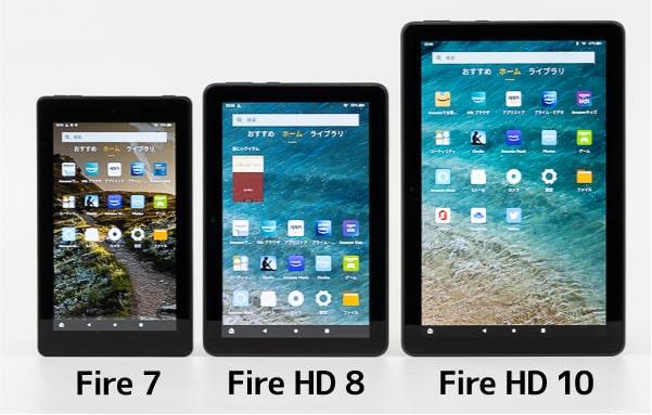 3種類のFireタブレット