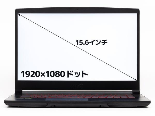 GF63 Thin 10U 画面サイズ