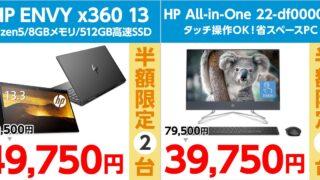 Ryzen 5 4500Uモバイル2in1が4万9750円! 楽天スーパーセールでHP ENVY x360 13が数量限定で半額