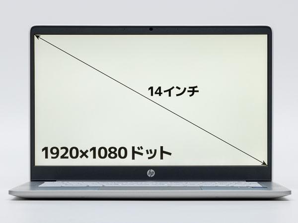 HP Chromebook 14a 画面サイズ