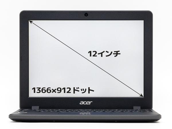 Acer Chromebook 712 C871T-A38N 画面サイズ