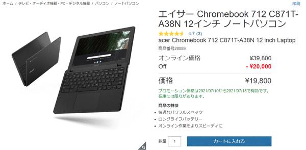 コストコ Chromebook