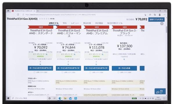 ThinkPad E14 Gen 3(AMD) スケーリング