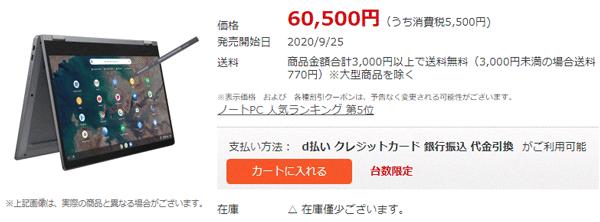 IdeaPad Flex550i 価格