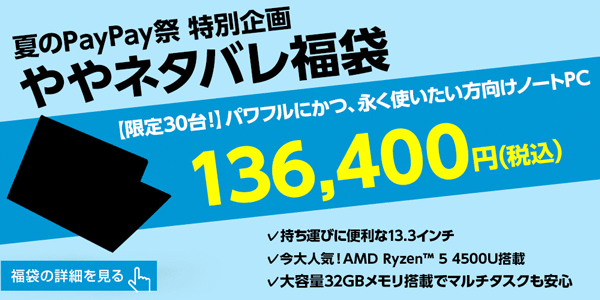 HP PayPay 202107