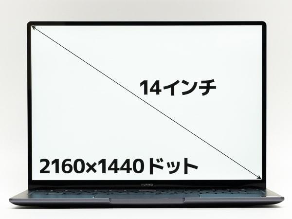 HUAWEI MateBook 14 2020 画面サイズ