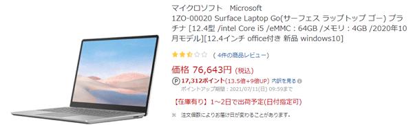 Surface Laptop Go ポイント還元