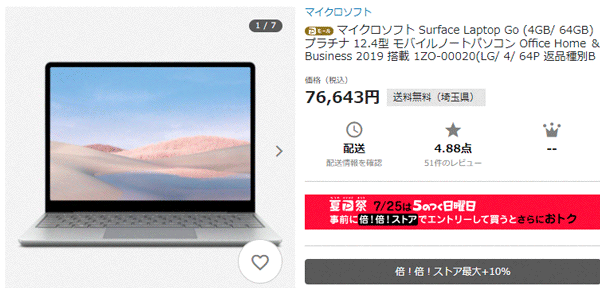 PayPay祭り Surface