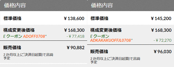 ThinkPad E14 Gen 3(AMD) オプション追加