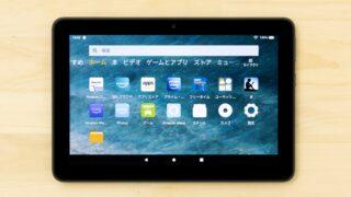 【8/19まで】Fire HD 8 2020年モデルがKindle Unlimited 3ヵ月ぶん付きで6980円