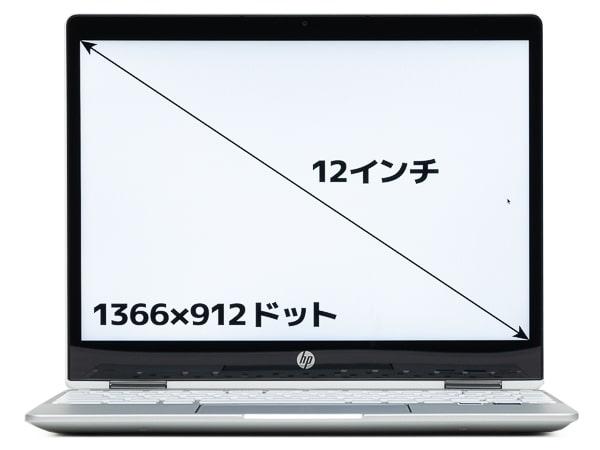 HP Chromebook x360 12b 画面サイズ