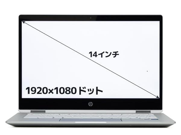 HP Chromebook x360 14b 画面サイズ