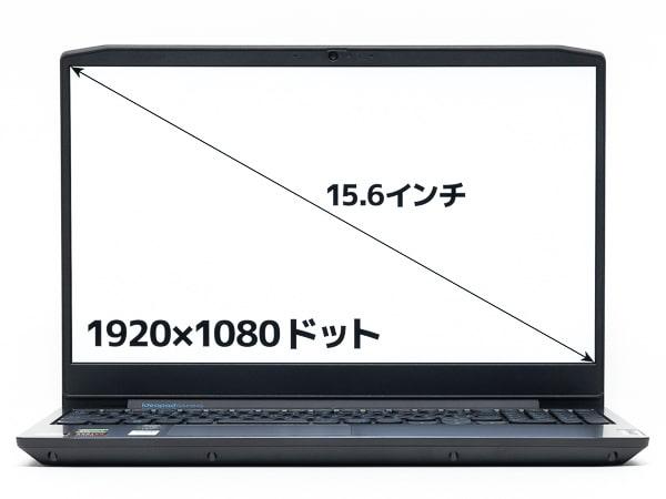 IdeaPad Gaming 350 15 (AMD) 画面サイズ