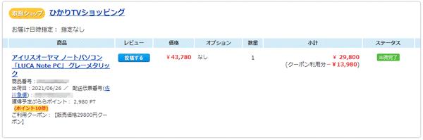 IPC-AA1401-HM 購入