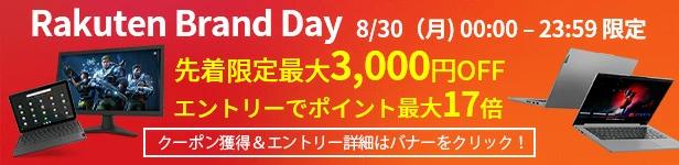 レノボ キャンペーン 20210830
