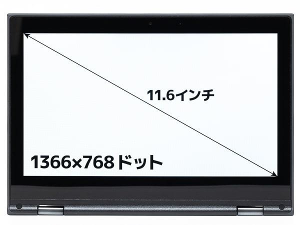 Lenovo 300e Chromebook 2nd Gen 画面サイズ