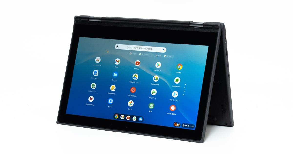 Lenovo 300e Chromebook 2nd Gen(2020年モデル)レビュー
