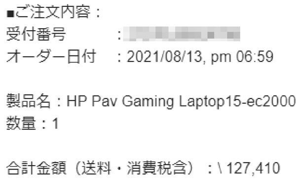 HP Pavilion Gaming 15-ec2000シリーズ