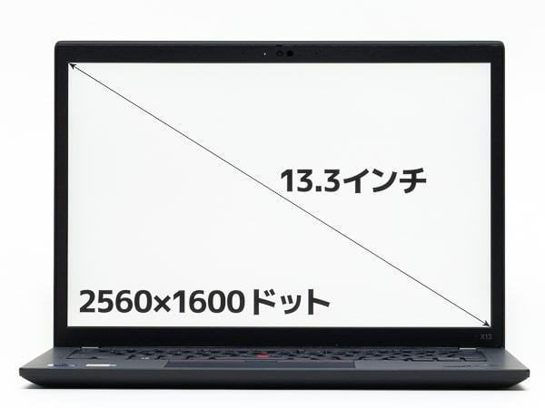 ThinkPad X13 Gen 2 画面サイズ