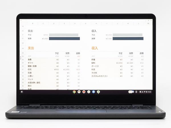 Lenovo 14e Chromebook Gen 2(AMD) 明るさ