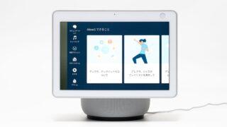 第3世代 Echo Show 10が7000円オフ! キッチン用におすすめの大画面&高音質スマートディスプレイ