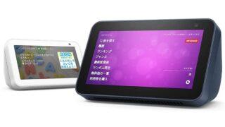第2世代Echo Show 5が5980円! 動画や音楽も楽しめる卓上向けスマートディスプレイ