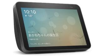 第2世代Echo Show 8が9980円! 大きな画面で使いやすいエンタメ向けスマートディスプレイ
