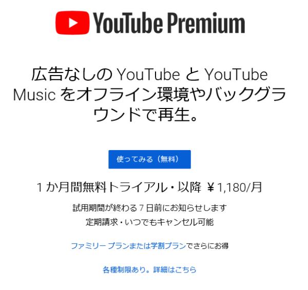 YouTubeプレミアム