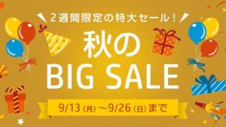【9/26まで】Zen3超軽量モバイルノートPCが8万円台&Ryzen 7+16GBメモリーで10万円切り:HP秋のBIG SALE開催中